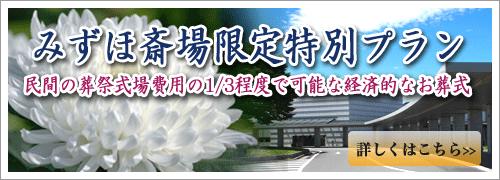県央みずほ斎場限定特別プラン