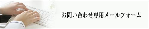 県央みずほ斎場へのお問い合わせメールフォーム