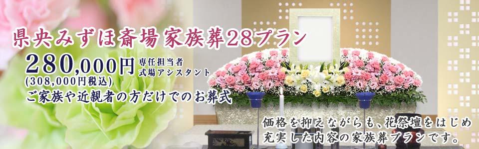 家族葬28プラン