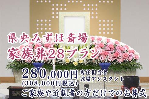 家族葬28プランモバイル用
