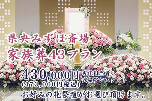 家族葬43プランモバイル用