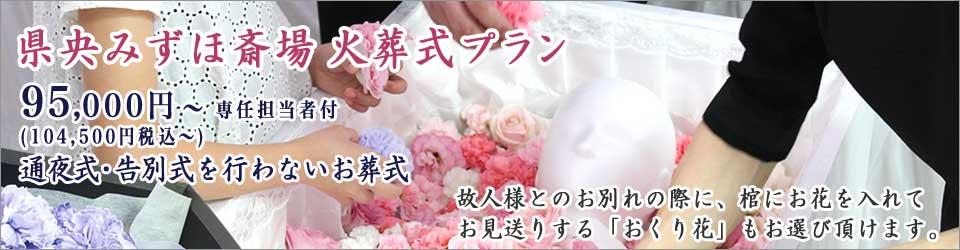 県央みずほ斎場火葬式